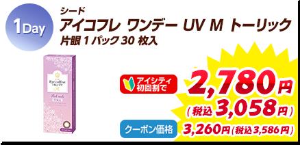 1Day シード アイコフレ ワンデー UV M トーリック アイシティ初回割で2,780円(税込3,058円) クーポン価格3,260円(税込3,586円)