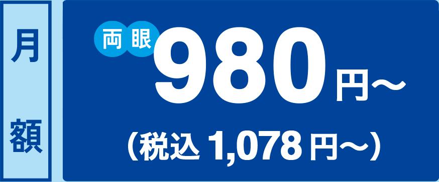 月額 両眼980円~(税込1,078円)