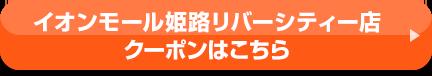 イオンモール姫路リバーシティー店クーポンはこちら