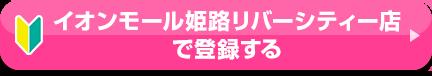 イオンモール姫路リバーシティー店で登録する