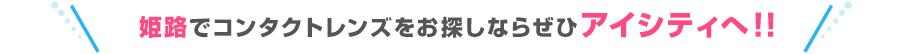 姫路でコンタクトレンズをお探しならぜひアイシティへ!!