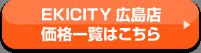 EKICITY広島店価格一覧はこちら