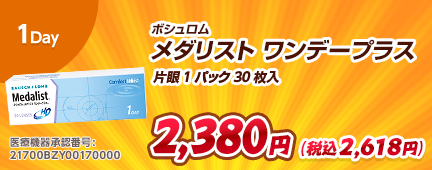 1Day ジョンソン・エンド・ジョンソン ワンデー アキュビュー モイスト 1,980円(税込2,138円)