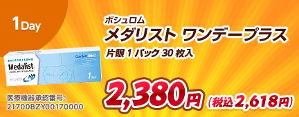 1Day ボシュロム メダリスト ワンデープラス 2,280円(税込2,508円)