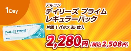 1Day アルコン デイリーズ プライム レギュラーパック 2,280円(税込2,508円)