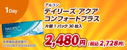 1Day アルコン デイリーズ アクア コンフォートプラス 2,280円(税込2,508円)