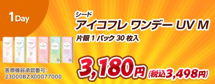 1Day シード アイコフレ ワンデー UV M 2,780円(税込3,058円)