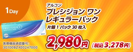 1Day アルコン デイリーズ プライム レギュラーパック 2,280円(税抜)