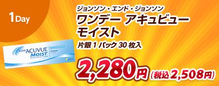 1Day ジョンソン・エンド・ジョンソン ワンデー アキュビュー モイスト 2,280円(税込2,508円)