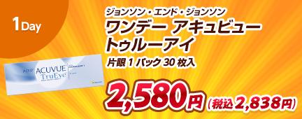 2Week ジョンソン・エンド・ジョンソン アキュビュー オアシス 2,680円(税込2,894円)