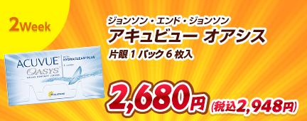 2Week ジョンソン・エンド・ジョンソン アキュビュー オアシス 2,680円(税込2,948円)