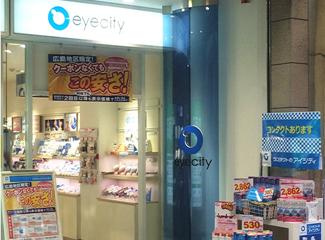 アイシティ 広島店