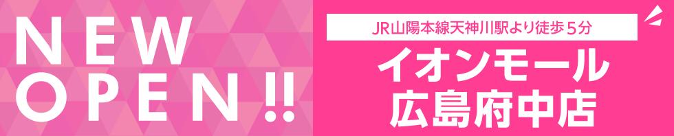 JR広島駅南口すぐ EKICITY HIROSHIMA 1F 駅近で便利なEKICITY広島店へ