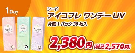 1Day シード アイコフレ ワンデー UV 2,380円(税込2,570円)