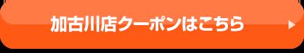 加古川店クーポンはこちら