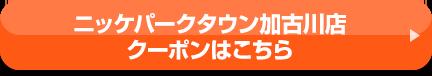 加古川2号店クーポンはこちら
