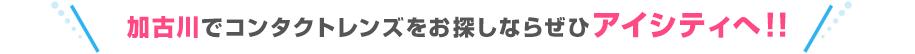 加古川でコンタクトレンズをお探しならぜひアイシティへ!!