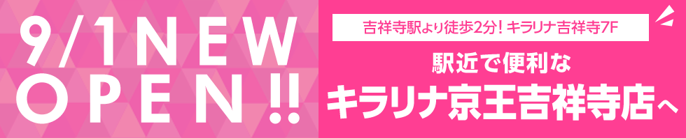 9/1 NEW OPEN !! 吉祥寺駅より徒歩2分!キラリナ吉祥寺7F駅近で便利なキラリナ京王吉祥寺店へ