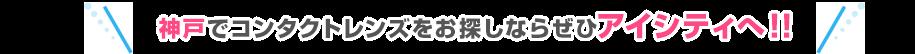 神戸でコンタクトレンズをお探しならぜひアイシティへ!!