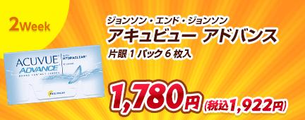 2Week ジョンソン・エンド・ジョンソン アキュビュー アドバンス 1,780円(税込1,922円)