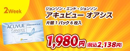 2Week ジョンソン・エンド・ジョンソン アキュビュー オアシス 1,980円(税込2,138円)