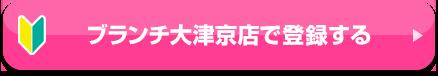 ブランチ大津京店で登録する