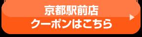 京都駅前店クーポンはこちら