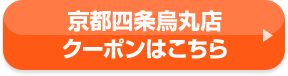京都四条烏丸店価格一覧はこちら