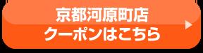 京都河原町店価格一覧はこちら