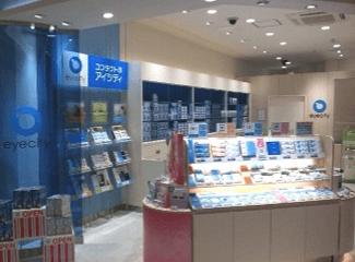 アイシティ イオンモール久御山店