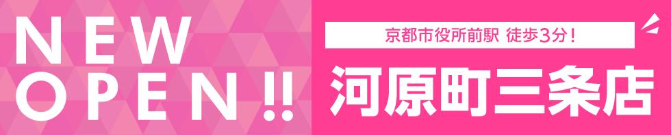NEW OPEN!! 京都市役所前駅徒歩3分! 河原町三条店