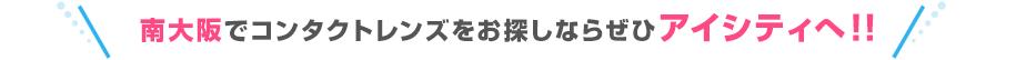 南大阪でコンタクトレンズをお探しならぜひアイシティへ!!