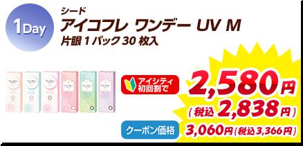 1Day シード アイコフレ ワンデー UV M アイシティ初回割で2,580円(税抜) クーポン価格3,060円(税抜)