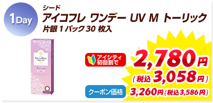 1Day シード アイコフレ ワンデー UV M トーリック アイシティ初回割で2,780円(税抜) クーポン価格3,260円(税抜)
