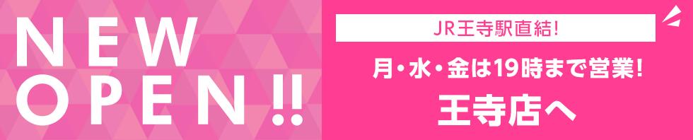 NEW OPEN!! 生駒駅下車すぐ!駅近で便利な近鉄生駒店へ