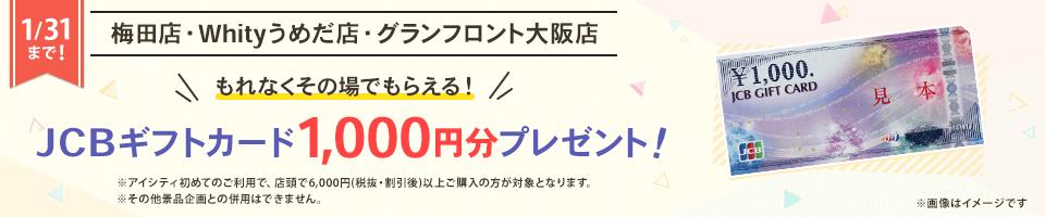 梅田店 グランフロント大阪店 地域最安値に挑戦中!ただいま、地域最安値を目指しています