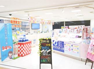 アイシティ 梅田店