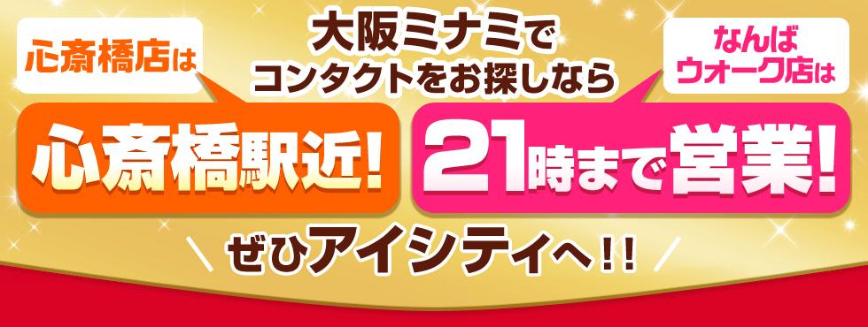 大阪ミナミでコンタクトをお探しならぜひアイシティへ!!心斎橋店は心斎橋駅近!なんばウォーク店は21時まで営業!