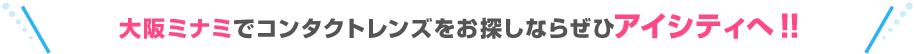 大阪ミナミでコンタクトレンズをお探しならぜひアイシティへ!!