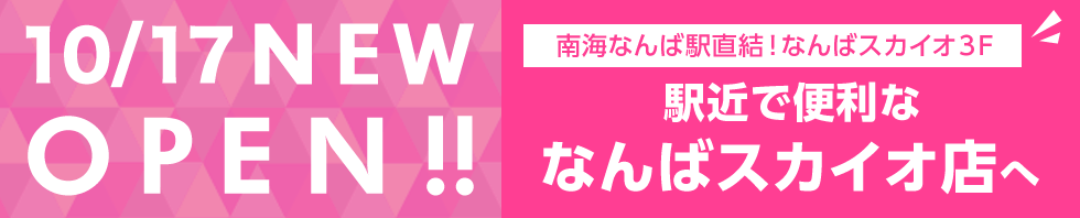 10/17 NEW OPEN!! 南海なんば駅直結!なんばスカイオ3F 駅近で便利ななんばスカイオ店