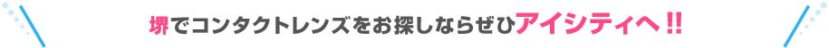 堺でコンタクトレンズをお探しならぜひアイシティへ!!