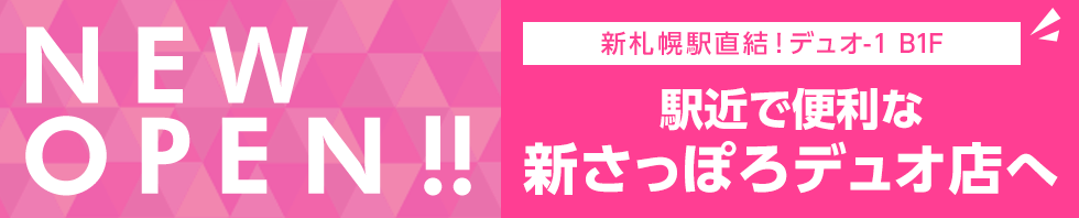 NEW OPEN!! 新札幌駅直結!デュオ-1 B1F 駅近で便利な新さっぽろデュオ店へ