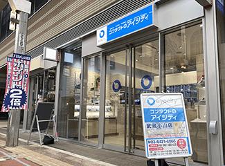アイシティ パークシティ武蔵小山店