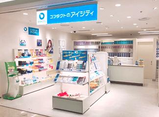 アイシティ 大崎ニューシティ店