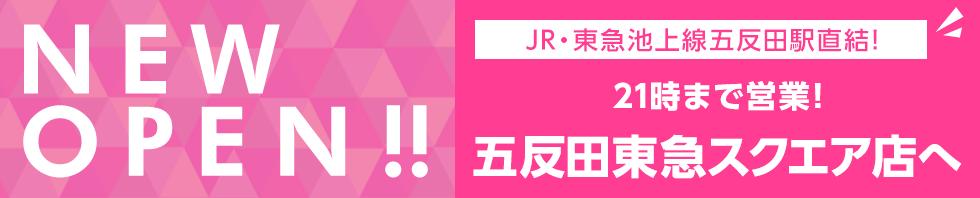 NEW OPEN!! JR・東急池上線五反田駅直結! 21時まで営業! 五反田東急スクエア店へ
