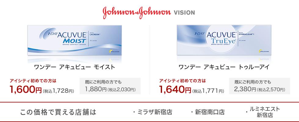 お求め安いプライスで新宿駅近!21時まで営業!新宿でコンタクトレンズをお探しならぜひアイシティへ!!