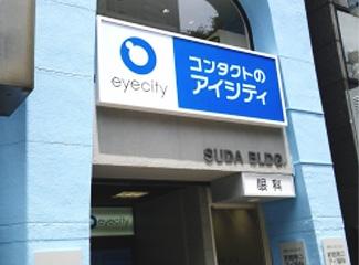 アイシティ 新宿南口店