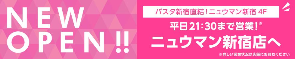 NEW OPEN!!新宿三丁目駅直結!21時まで営業※日・祝日は20:30まで 新宿マルイ本館店へ