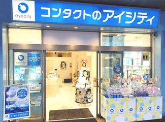 アイシティ 静岡店
