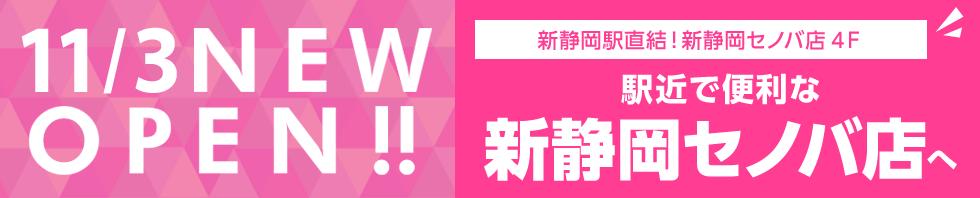 11/3 NEW OPEN !! 新静岡駅直結!新静岡セノバ店4F 駅近で便利な新静岡セノバ店へ